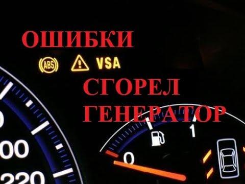Honda Accord 7 ошибки VSA ABS ПОЛОМКА ГЕНЕРАТОРА