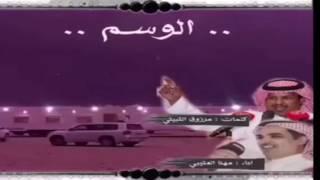 getlinkyoutube.com-شيلة: الوسم كلمات: مرزوق الثبيتي اداء: مهنا العتيبي