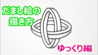getlinkyoutube.com-[だれでも描ける!線画アート] 面白いだまし絵の描き方(リング編) ゆっくり編 How to draw Trompe-l'œil