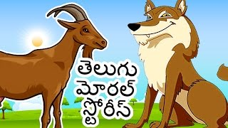 Kids Animated Movies | Best Moral Stories In Telugu For Children | Telugu Animated Movies For Kids