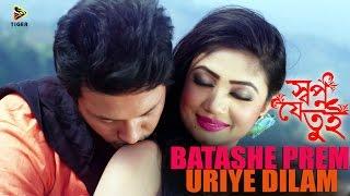 getlinkyoutube.com-Batashe Prem Uriye Dilam - Nancy & Abhi Akash   Full Video Song   Shopno Je Tui   Achol   Emon