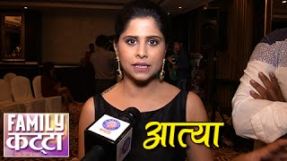 Sai Tamhankar In A Family Oriented Film | Family Katta Marathi Movie | Vandana Gupte