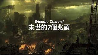 getlinkyoutube.com-[Wisdom Channel] 末世的7個兆頭