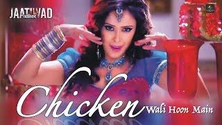 Chiken Wali Hoon Mein |Jaatiwad | Hrishita Bhatt | Mamta Sharma | Lyrical Video Song