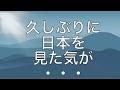 久しぶりに日本を見た気が・・・ English Subtitles!