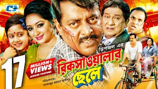 getlinkyoutube.com-Rikshawalar Chele | Bangla Movie | Dipjol | Resi