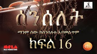 Senselet Drama S01 E16 ሰንሰለት ምዕራፍ 1 ክፍል 16
