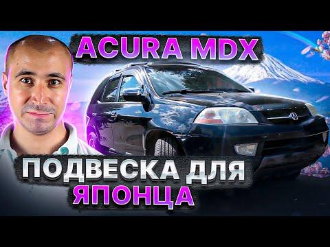Японский ПРЕМИУМ Acura MDX на пневме BlackStone