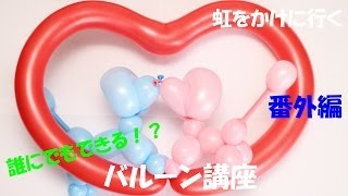 "getlinkyoutube.com-【バルーンアート講座】番外編 ウェディングプードル編【作品作り】 How to make the Balloon modelling ""honeymoon poodles"""