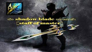 getlinkyoutube.com-[Hon-Trick] | ชาโด้เบลดเมื่อออกคทาฟ้า [Shadowblade].[Staff of Master]