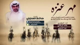 getlinkyoutube.com-شيلة مهر عنزه || كلمات صالح الصليلي || اداء مالك العنزي و حمد الصليلي