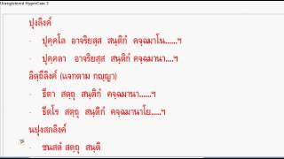 getlinkyoutube.com-2013 09 08 เรียนบาลีไวยากรณ์ เรื่อง กิริยากิตก์ ตอน ๓