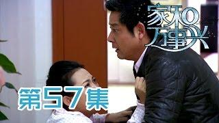 getlinkyoutube.com-【家和万事兴】Nursing Our Love 第57集 当年真相曝光 The truth long ago exposes 1080P