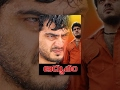 Aata Aarambam Ajiths Adbutham Telugu Full Movie