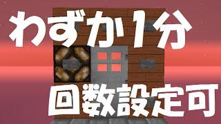 【マイクラ】簡単ロック式ドア 作り方