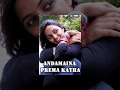 Andamaina Prema Katha    Telugu Short Film on love  2015    Presented By RunwayReel