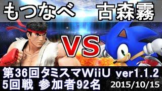 第36回タミスマ5回戦 もつなべ(リュウ) vs 古森霧(ソニック) スマブラWiiU SSB4 Smash for wii U