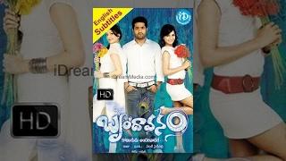 getlinkyoutube.com-Brindavanam Telugu Full Movie    Jr NTR, Kajal Agarwal, Samantha    Vamsi Paidipally    SS Thaman
