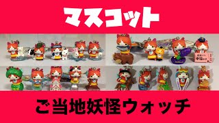 北海道限定「ご当地妖怪ウォッチ マスコット」全19種コンプ!! ランキングで紹介!!