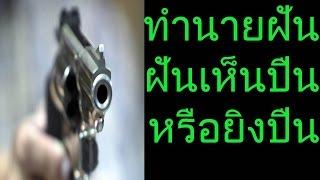 getlinkyoutube.com-ฝันเห็นปืนหรือฝันว่ายิงปืน (พร้อมทำนายเลขเด็ด)
