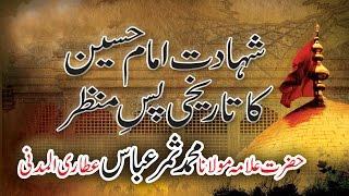 Hazrat Allama Samar Abbas attari (waqia karbala in Punabi) Latest Bayan