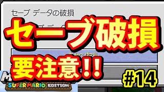 getlinkyoutube.com-【マイクラ マリオ コラボ】WiiU セーブデータ破損【要注意】