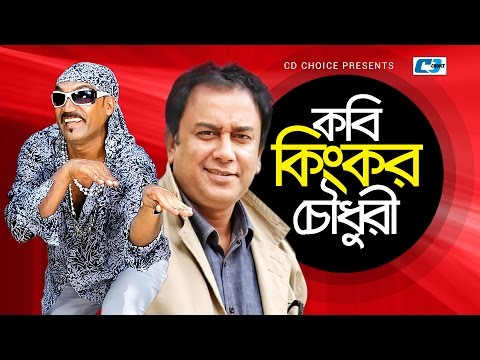 Kobi Kingkor Chowdhury | Bangla Comedy Natok | Jahid Hasan | Kabila | Helal Khan