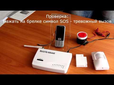 Как настроить GSM сигнализацию | Охранная сигнализация | GSM сигнализация