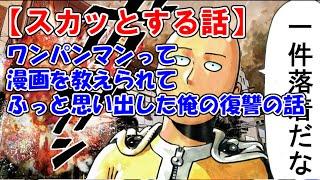 getlinkyoutube.com-【スカッとする話】ワンパンマンって漫画を教えられてふっと思い出した俺の復讐の話【仕返し・復讐】