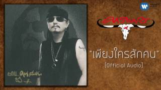 getlinkyoutube.com-เทียรี่ เมฆวัฒนา - เพียงใครสักคน [Official Audio]