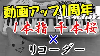 getlinkyoutube.com-1本指ピアノ【1周年記念】自分の動画に合わせて千本桜をリコーダーで吹いてみた 簡単ドレミ楽譜