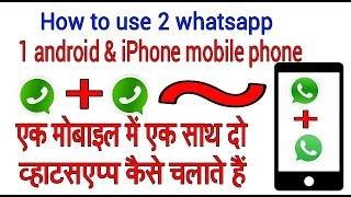 getlinkyoutube.com-How To Use 2 WhatsApp in One Phone 1 mobile me do whatsapp kiyse use kerte he hind