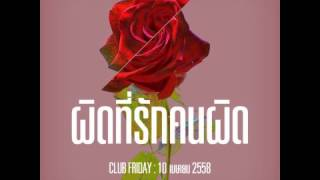 "getlinkyoutube.com-Club Friday ""ผิดที่รักคนผิด"" (10 เม.ษ. 2558)"