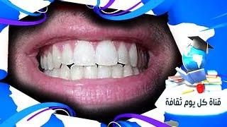 getlinkyoutube.com-وداعا لطبيب الاسنان ازيلوا طبقات الجيرعن اسنانكم بهذه الوصفة السحرية لازالة جير الاسنان