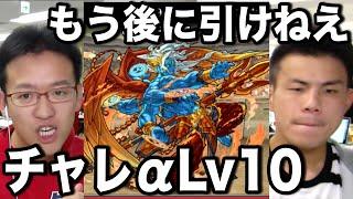 getlinkyoutube.com-【パズドラ】チャレダン!α Lv10に行くぞ!!