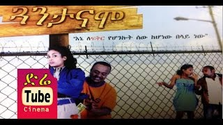 getlinkyoutube.com-Guantanamo (ጓንታናሞ) Latest Ethiopian Movie from DireTube Cinema