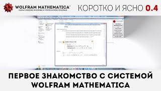 getlinkyoutube.com-1 | Первое знакомство с системой Wolfram Mathematica
