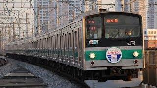 getlinkyoutube.com-埼京線205系さよならHMでの運行開始!(与野本町、武蔵浦和、中浦和にて)