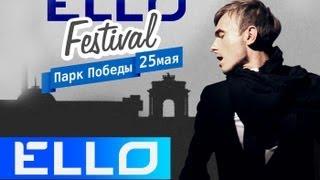 Roma Kenga - Самолеты (Ello Festival)