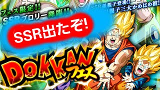 getlinkyoutube.com-【ドッカンバトル】 DOKKAN フェス!SSRでたぞ!