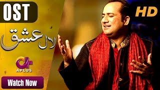 Laal Ishq - A sequel of Landa Bazar OST  by Rahat Fateh Ali Khan
