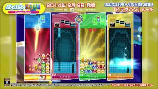 getlinkyoutube.com-ぷよぷよテトリス プレイ映像 「ビッグバン」ルール