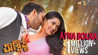 getlinkyoutube.com-AYNA BOLNA | OSTITTO 2015 | ARIFIN SHUVO & TISHA | ANONNO MAMUN | MOVIE SONG
