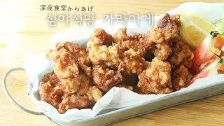 getlinkyoutube.com-심야식당 가라아게 (일본식 닭튀김) Karaage,Japanese fried chicken 深夜食堂 からあげ[이제이레시피:EJ RECIPE]