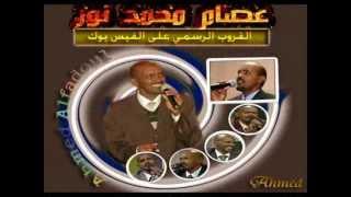 getlinkyoutube.com-عصام محمد نور _ الريد المثالي