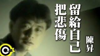 getlinkyoutube.com-陳昇 Bobby Chen【把悲傷留給自己 I left sadness to myself】Official Music Video