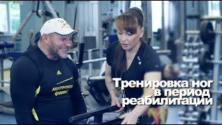 getlinkyoutube.com-Старая школа. Тренировка ног в период реабилитации