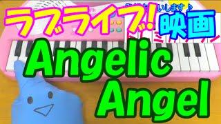 getlinkyoutube.com-1本指ピアノ【Angelic Angel】映画 ラブライブ!The School Idol Movie 簡単ドレミ楽譜 超初心者向け