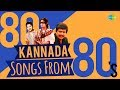 80 Songs from 80s | Dr. Rajkumar | Vishnuvardhan | Ambarish | One Stop Jukebox | Kannada | HD Songs