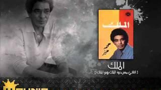 getlinkyoutube.com-طفي النور يا بهية كل العسكر حرامية -  الملك - محمد منير